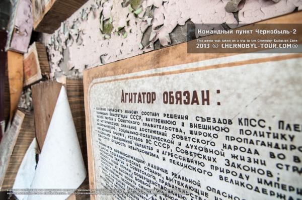 В командном пункте Чернобыль-2 (ЗГРЛС Дуга-1)